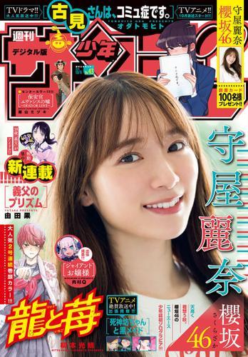 週刊少年サンデー 2021年43号(2021年9月22日発売) / 週刊少年サンデー編集部