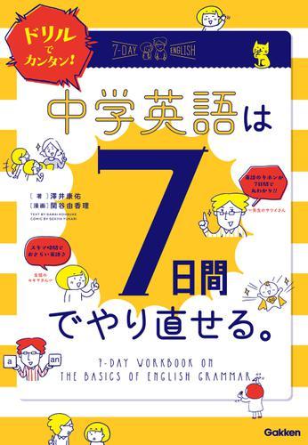 ドリルでカンタン!中学英語は7日間でやり直せる。 / 澤井康佑