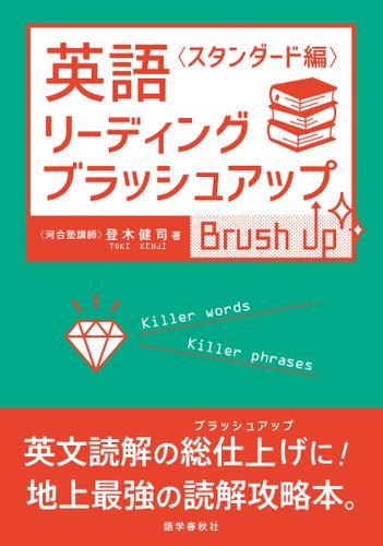 英語リーディング・ブラッシュアップ〈スタンダード編〉 / 登木健司