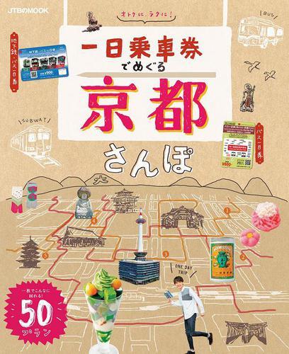 一日乗車券でめぐる京都さんぽ(2021年版) / JTBパブリッシング