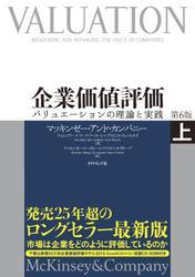 企業価値評価 第6版[上]【CD-ROM無し】――バリュエーションの理論と実践 / マッキンゼー・アンド・カンパニー