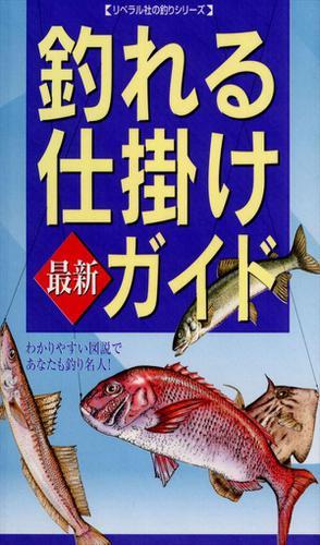 釣れる仕掛け 最新ガイド / 釣り場探究会