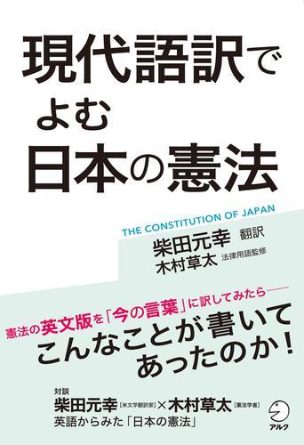 [音声DL付]現代語訳でよむ 日本の憲法―憲法の英文版を「今の言葉」に訳してみたら― / 柴田元幸