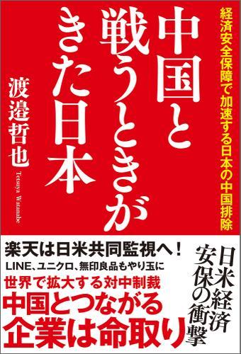 中国と戦うときがきた日本 経済安全保障で加速する日本の中国排除 / 渡邉哲也
