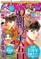 月刊少年マガジン 2021年11月号 [2021年10月6日発売] / 珪素