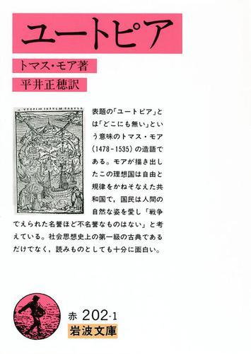 ユートピア / 平井正穂
