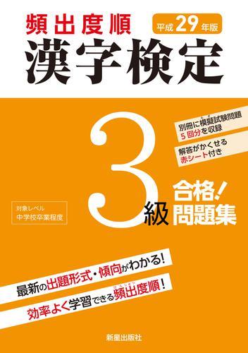 平成29年版 頻出度順 漢字検定3級 合格!問題集 <赤シート無しバージョン> / 漢字学習教育推進研究会
