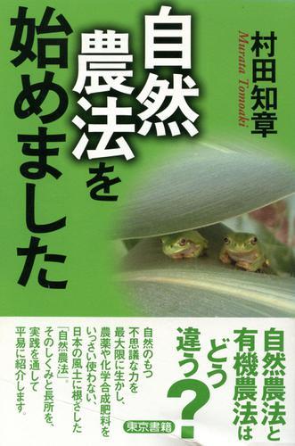 自然農法を始めました / 村田知章
