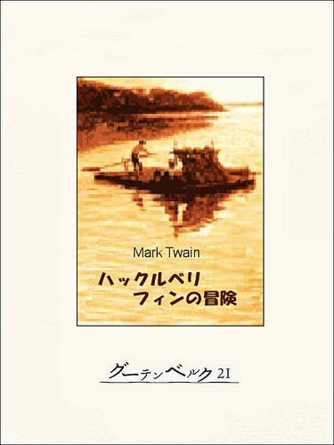 ハックルベリ・フィンの冒険 / マーク・トウェイン