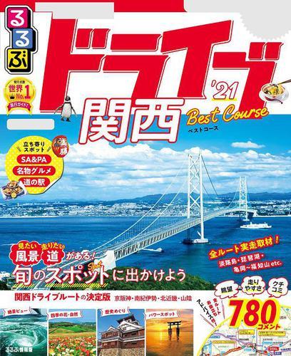 るるぶドライブ関西ベストコース'21 / JTBパブリッシング