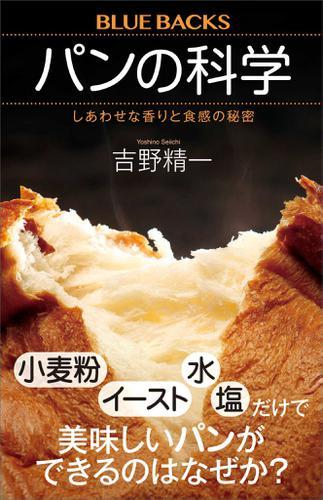 パンの科学 しあわせな香りと食感の秘密 / 吉野精一