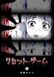 リセット・ゲーム(1) / 吉開かんじ