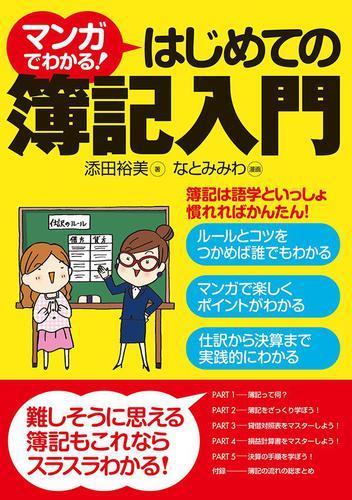 マンガでわかる!はじめての簿記入門 / 添田裕美