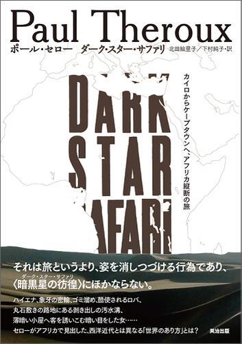 ダーク・スター・サファリ ― カイロからケープタウンへ、アフリカ縦断の旅 / 北田絵里子