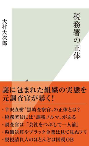 税務署の正体 / 大村大次郎