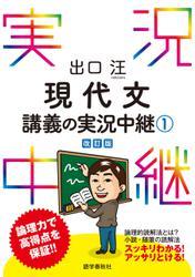 出口汪現代文講義の実況中継(1) / 出口汪