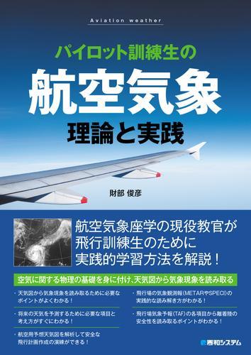 パイロット訓練生の航空気象 理論と実践 / 財部俊彦