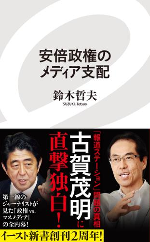 安倍政権のメディア支配 / 鈴木哲夫