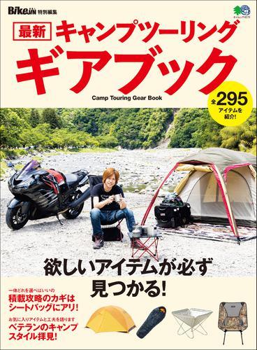 最新キャンプツーリング ギアブック / BikeJIN編集部