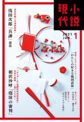 小説現代 2021年 1月号 / 講談社