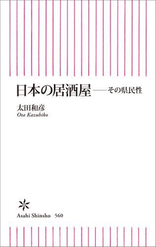 日本の居酒屋 ――その県民性 / 太田 和彦