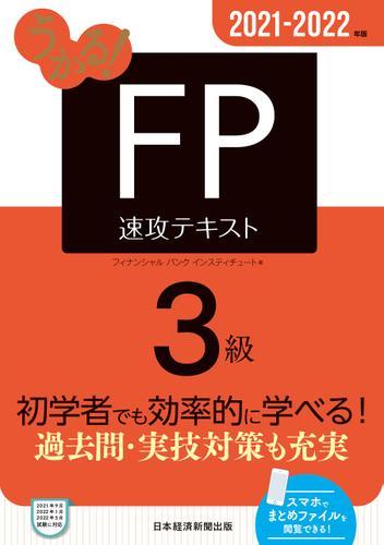 うかる! FP3級 速攻テキスト 2021-2022年版 / フィナンシャル バンク インスティチュート