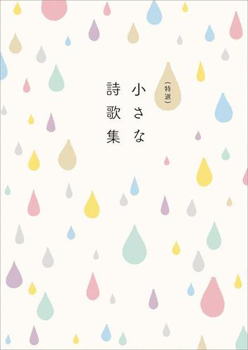 特選 小さな詩歌集 / リベラル社