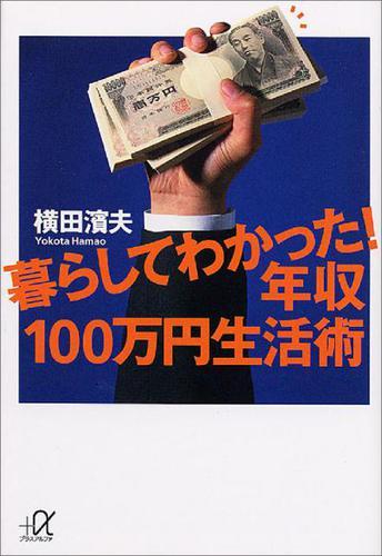 暮らしてわかった!年収100万円生活術 / 横田濱夫