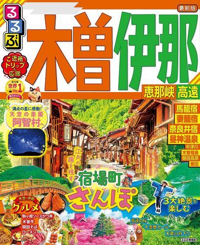 るるぶ木曽 伊那 恵那峡 高遠(2022年版) / JTBパブリッシング