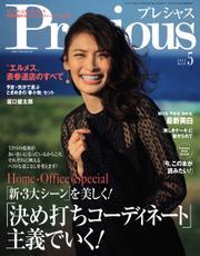 Precious(プレシャス) (2021年5月号) / 小学館