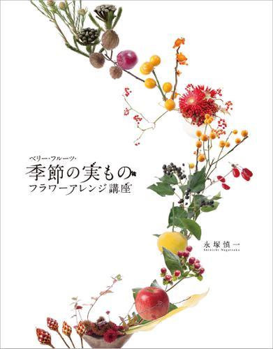 ベリー・フルーツ・季節の実ものフラワーアレンジ講座 / 永塚慎一