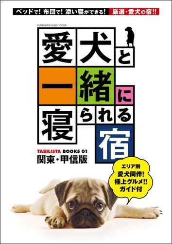 愛犬と一緒に寝られる宿 関東・甲信版 / 双葉社