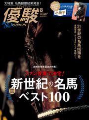 月刊『優駿』 2021年8月号 / 日本中央競馬会