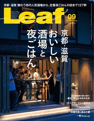 Leaf(リーフ) (2018年9月号) / リーフ・パブリケーションズ
