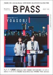 B-PASS 2021年3月号 / B-PASS編集部