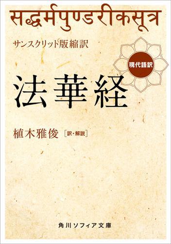 サンスクリット版縮訳 法華経 現代語訳 / 植木雅俊