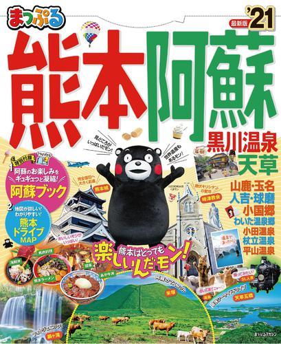 まっぷる 熊本・阿蘇 黒川温泉・天草'21 / 昭文社