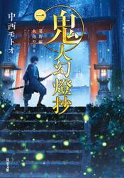 鬼人幻燈抄 : 1 葛野編 水泡の日々 / 中西モトオ