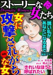 ストーリーな女たち女に攻撃されがちな女 Vol.67 / 関よしみ