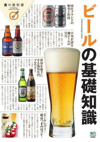 ビールの基礎知識 (2016/02/09) / エイ出版社
