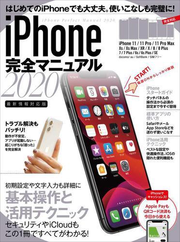 iPhone完全マニュアル2020(11/11 Pro/11 Pro Max/XS/XS Max/XR/X/8/8 Plus/7/6sなどに対応) / standards
