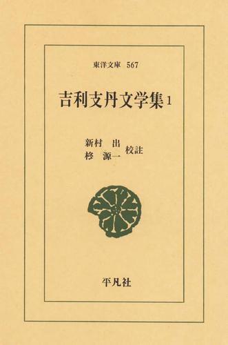 吉利支丹文学集  1 / 新村出