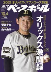 週刊ベースボール (2021年10/4号) / ベースボール・マガジン社