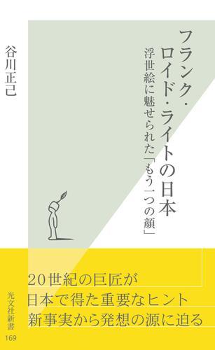 フランク・ロイド・ライトの日本~浮世絵に魅せられた「もう一つの顔」~ / 谷川正己
