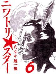 ニワトリ★スター (6)