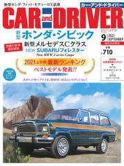 CAR and DRIVER(カーアンドドライバー) (2021年9月号) 【読み放題限定】 / 毎日新聞出版
