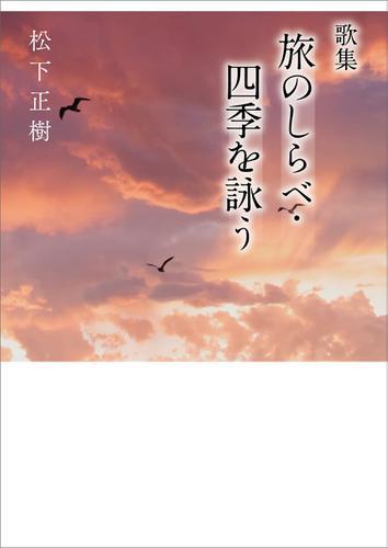 歌集 旅のしらべ・四季を詠う / 松下正樹