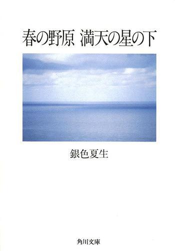 【写真詩集】春の野原 満天の星の下 / 銀色夏生