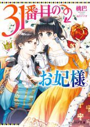 31番目のお妃様【電子特典付き】 / 桃巴