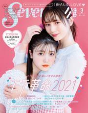 Seventeen (セブンティーン) 2021年3月号 / 集英社